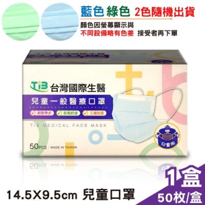 台灣國際生醫 兒童醫療口罩(藍/綠 隨機出貨)-50入/盒