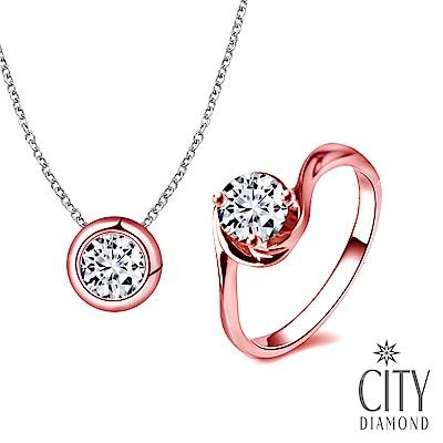 City Diamond引雅 50分鑽石玫瑰金戒墜(二選一)