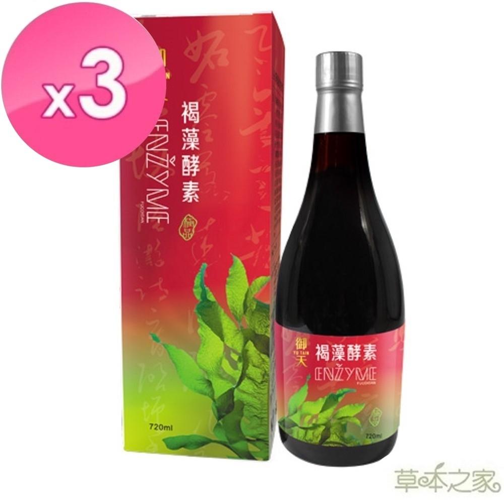 草本之家-御天褐藻醣膠蔬果酵素液720mlX3瓶