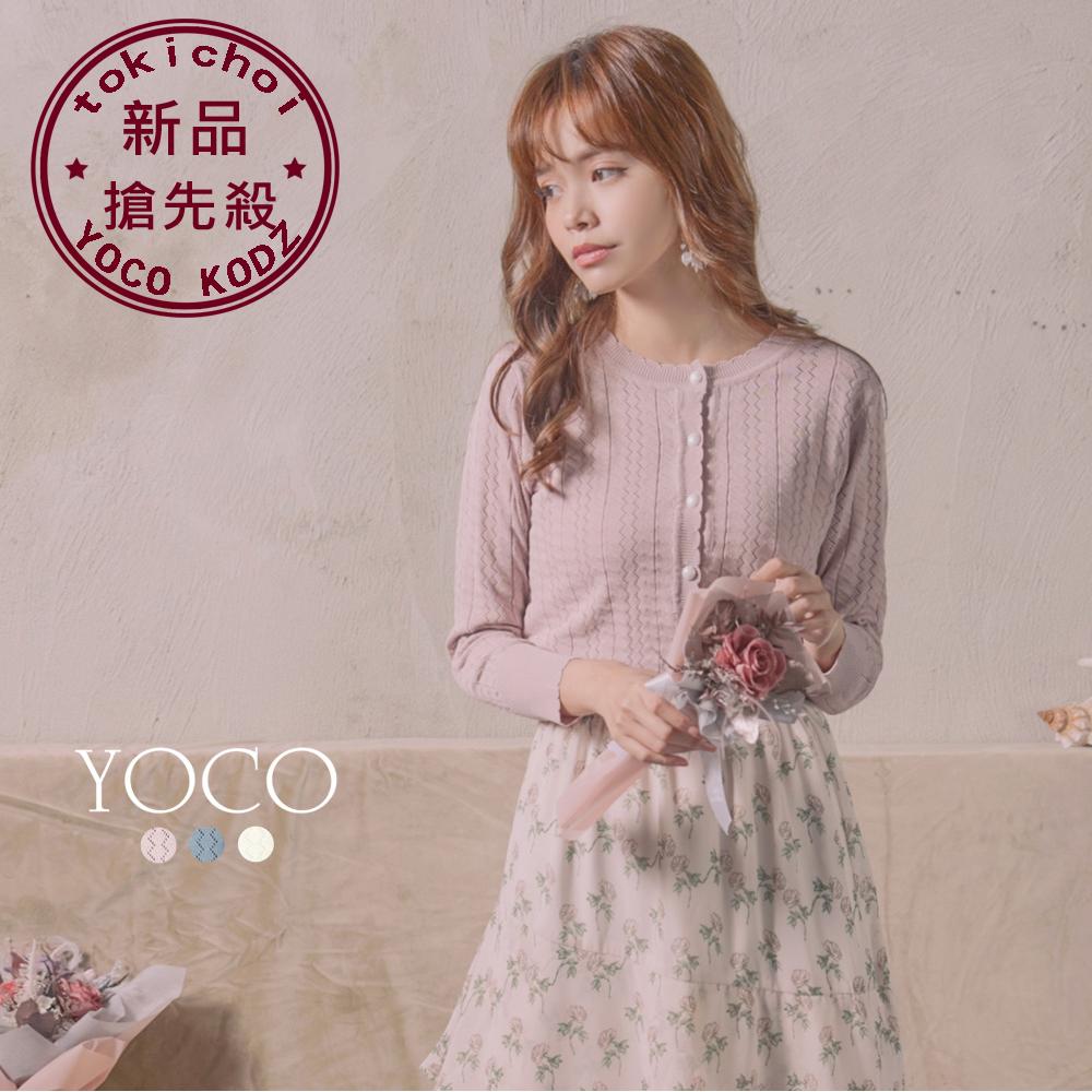 東京著衣-YOCO 優雅千金多色鏤空針織外套(共三色)