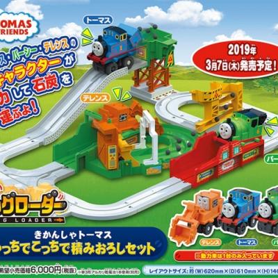 任選日本 鐵道王國 湯瑪士電動工程車組日本版(內含一組動力車)-TP61782