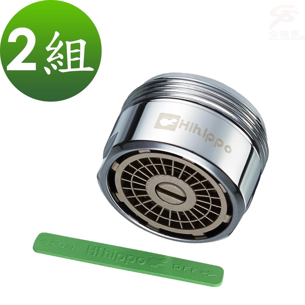 金德恩 台灣製造 2組氣泡型出水可調式省水器 HP1055 (附軟性板手)