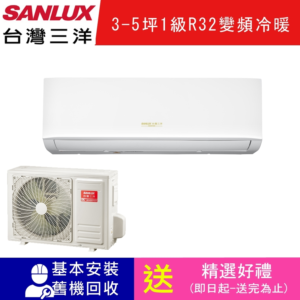 SANLUX台灣三洋 3-5坪 1級變頻冷暖冷氣 SAC-V22HR/SAE-V22HR R32冷媒