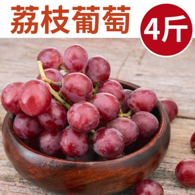 [甜露露]加州甜心荔枝葡萄4斤禮盒