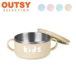 【OUTSY】純鈦兒童防燙防漏碗(雙層)(小麥黃)