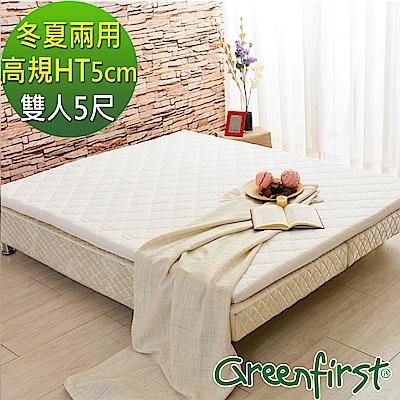 LooCa Greenfisrt 冬夏兩用5cm防蹣防蚊HT乳膠床墊-雙人5尺