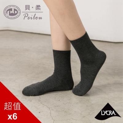 貝柔萊卡細針學生襪-平面短襪(6雙組)(男女款)