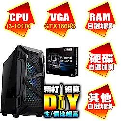 華碩平台規格自選-i3-10100-H410-GT