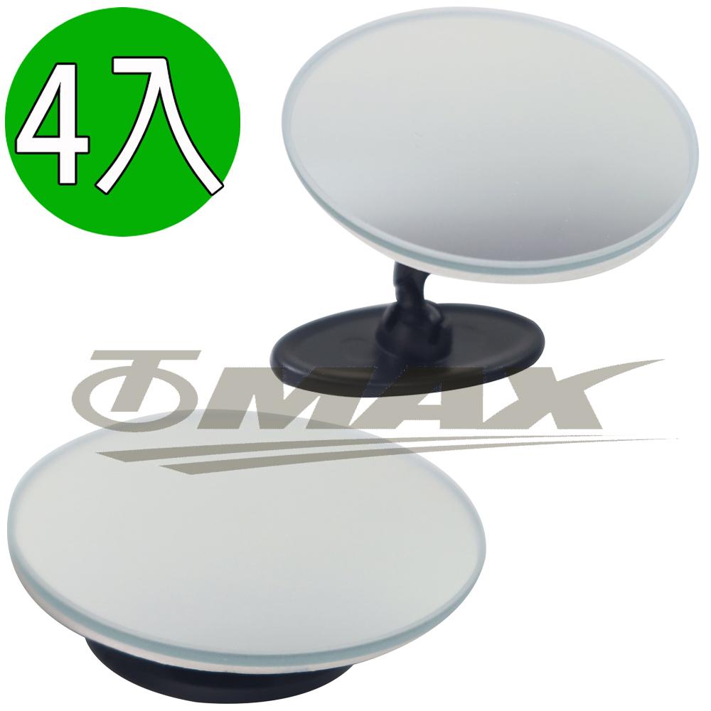 OMAX360度-防死角可調式兩用小圓鏡-4入(2組)-8H
