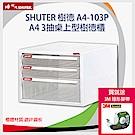 SHUTER樹德 A4-103P 三層桌上型資料櫃/收納盒(2小1大)
