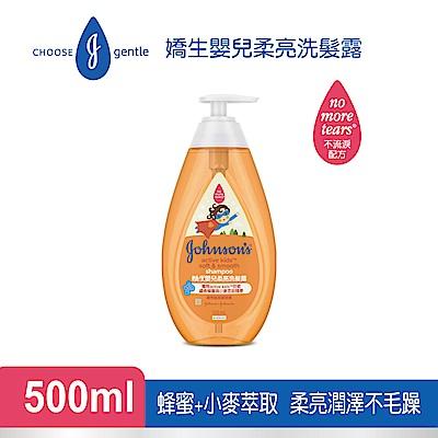 嬌生嬰兒柔亮洗髮露500ml(全新升級)