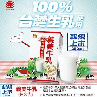義美-大瓶保久乳24入(250ml/入)