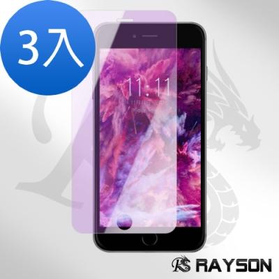 iPhone SE 藍紫光 高清 非滿版 手機 9H 保護貼-超值3入組