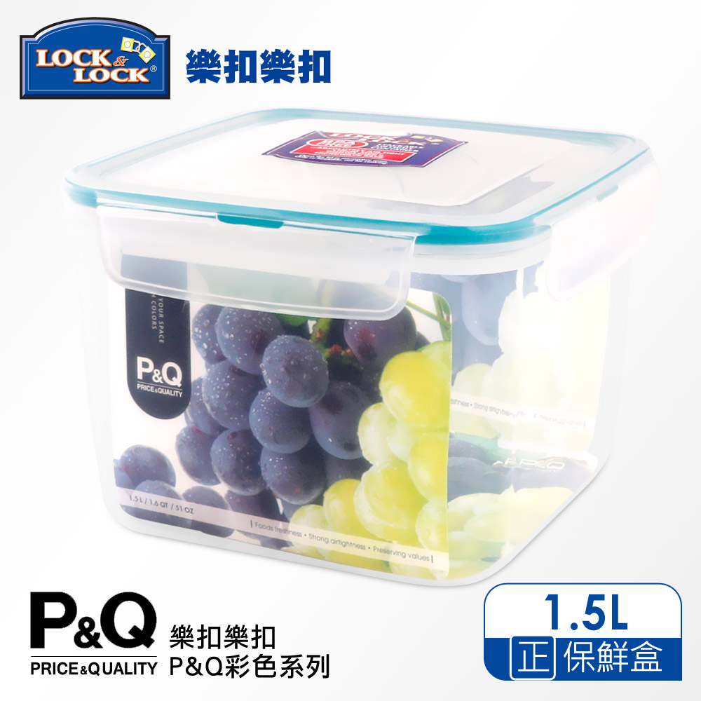 樂扣樂扣P&Q系列色彩繽紛PP保鮮盒-正方形1.5L(海洋藍)(8H)