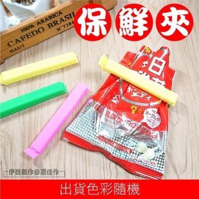 (12入組) 食品夾 保鮮夾 封口夾 【AH-299】 保鮮袋夾 食品封口夾 食品袋封口器 密封夾
