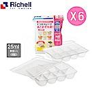 【任選】日本《Richell-利其爾》寶寶副食品冷凍分裝盒(25MLx8格/兩片)x6
