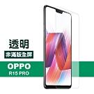 OPPO R15 Pro 透明 高清 非滿版 防刮 保護貼