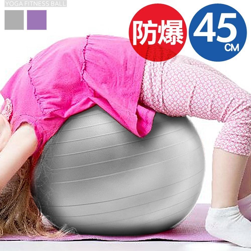 防爆45公分韻律球 45cm瑜珈球彈力球抗力球