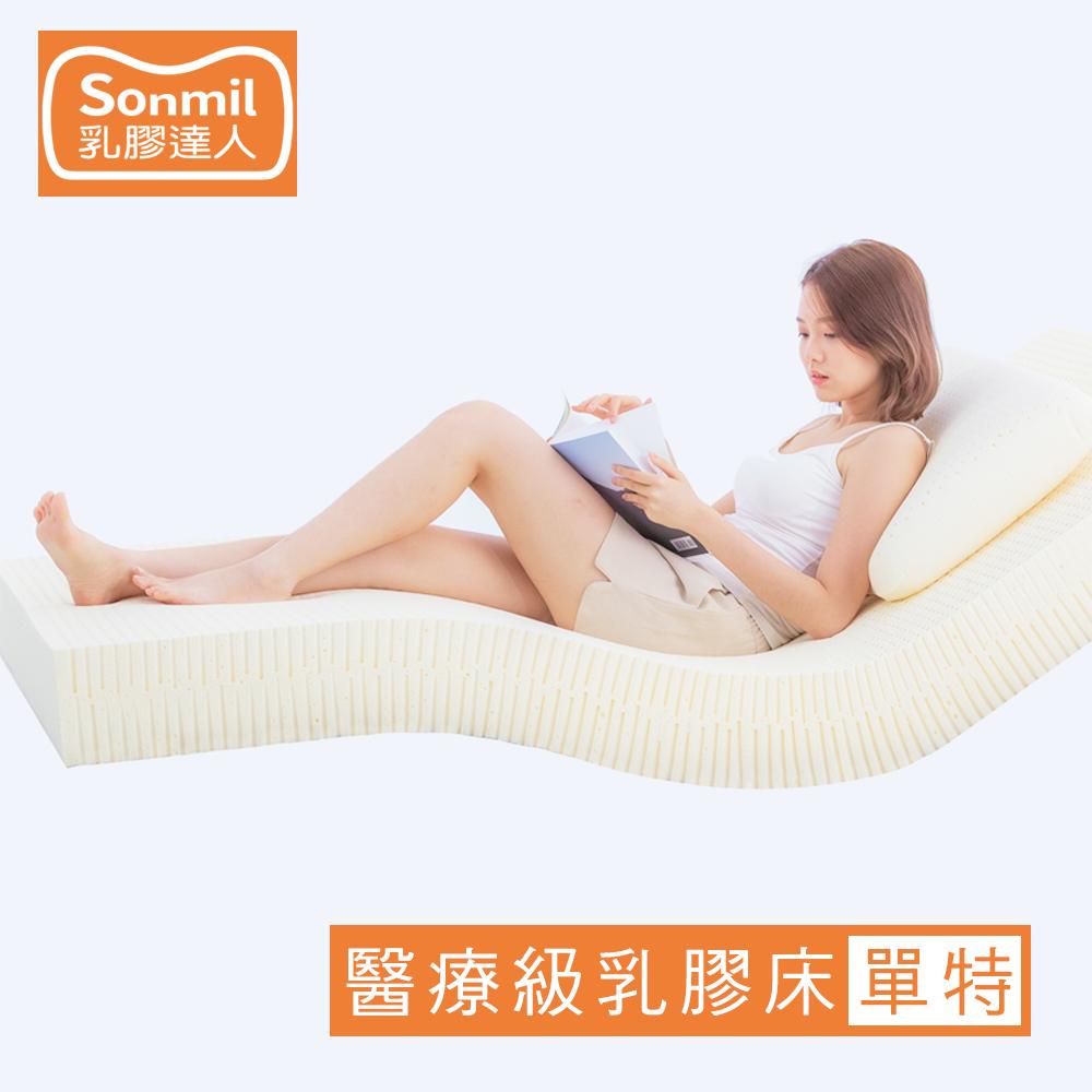 sonmil乳膠床墊 7.5cm 醫療級銀纖維抗菌防臭型乳膠床墊 單人特大4尺 (包含防蹣防水、3M吸濕排汗機能)