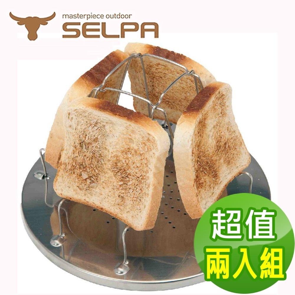 韓國SELPA 不鏽鋼烤吐司架 麵包架 超值兩入組