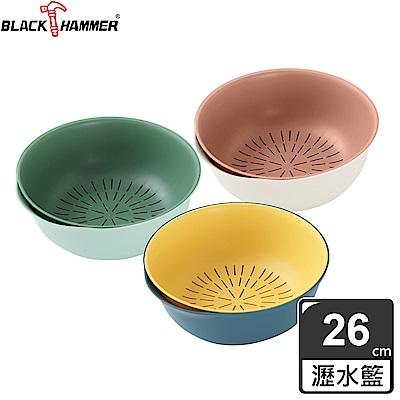 BLACK HAMMER 雙層蔬果瀝水籃組26cm