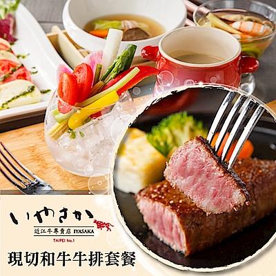 (台北)近江牛專賣店 現切和牛牛排套餐