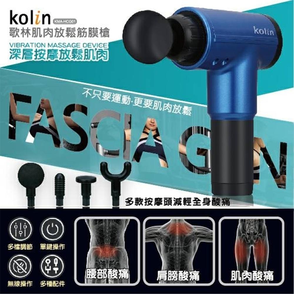 Kolin 歌林 - 無線肌肉放鬆筋膜槍-KMA-HCG01