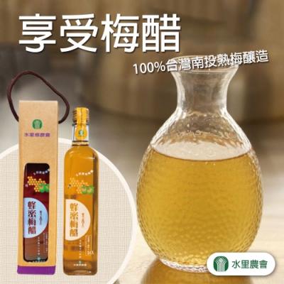 【水里農會】享受梅醋 (500mlx2瓶)