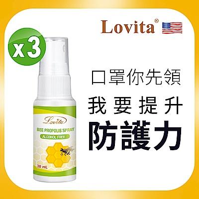 Lovita愛維他-蜂膠噴霧 18%生物類黃酮 30ml/瓶 3入組