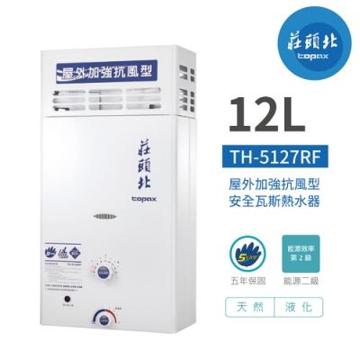 莊頭北熱水器 TH-5127RF 加強抗風型熱水器 12公升 瓦斯熱水器 不含安裝