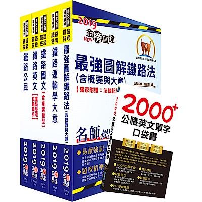 108年【最新版本】鐵路特考佐級(場站調車)套書(贈英文單字書、題庫網帳號、雲端課程)