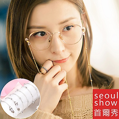 seoul show首爾秀 珠線口罩掛繩鍊太陽眼鏡鍊光學眼鏡防丟鍊
