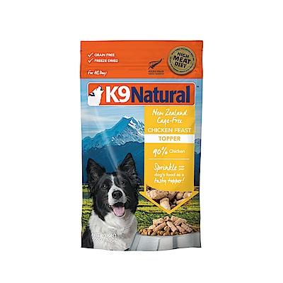 紐西蘭K9 Natural冷凍乾燥狗狗生食餐90% 雞肉 100G
