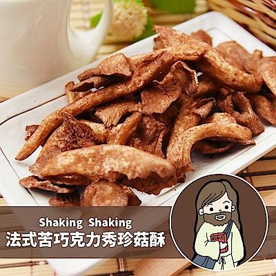 搖搖菇‧法式苦巧克力秀珍菇酥(70g/包,共兩包)