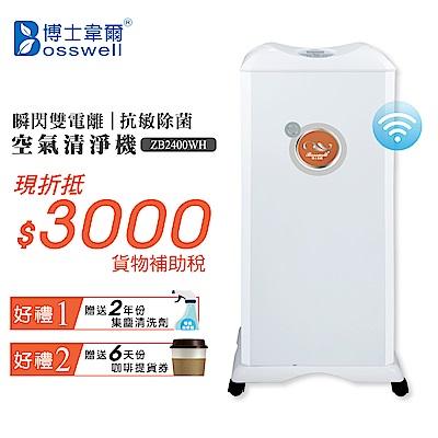 BOSSWELL博士韋爾 6-24坪 雙層電離 抗敏除菌空氣清淨機 ZB2400WH