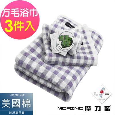 MORINO摩力諾 美國棉抗菌消臭方格漸層方毛浴巾3件組-淺藍