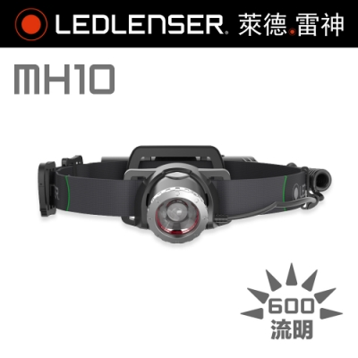 德國 LED LENSER MH10 專業伸縮調焦充電型頭燈