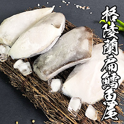 【海鮮王】格陵蘭厚切扁鱈魚尾段原裝件(約6kg/箱(約28-32片)