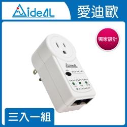 愛迪歐 防雷擊突波器 電源鎖-15A (三入組)