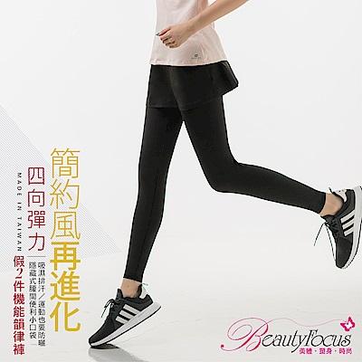 [好康限定款]MIT-假兩件機能韻律褲BeautyFocus