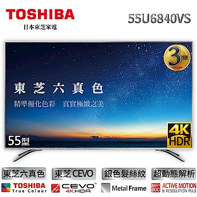 東芝六真色升級三年保55型4K HDR智慧聯網LED液晶顯示器(55U6840VS)
