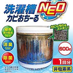 AIMEDIA艾美迪雅 洗衣槽清潔劑600g(添加綠茶酵素)