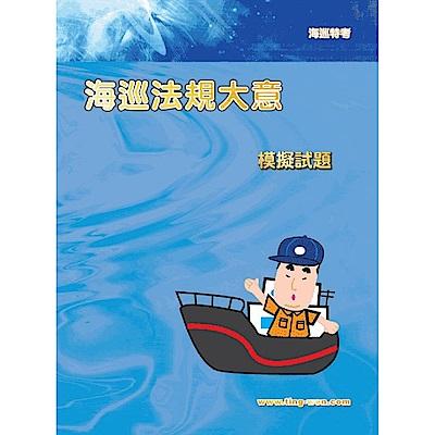 海巡法規大意模擬試題(2版)