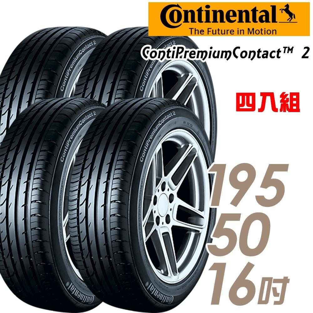 【馬牌】ContiPremiumContact 2 平衡型輪胎_四入組_195/50/16