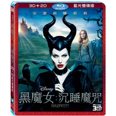 黑魔女 : 沉睡魔咒 Maleficent 3D+2D  藍光 BD