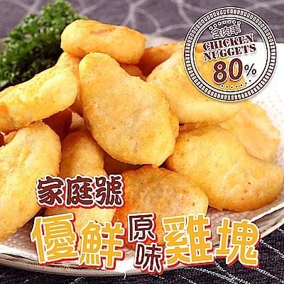 愛上新鮮-80%含肉家庭號優鮮原味雞塊4包組(1kg/包)