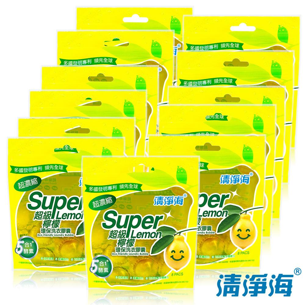 清淨海 超級檸檬環保濃縮洗衣膠囊/洗衣球(8顆x12包)