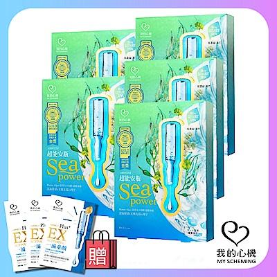(買5送3)我的心機 超能複合保濕安瓶面膜(4片x5盒)