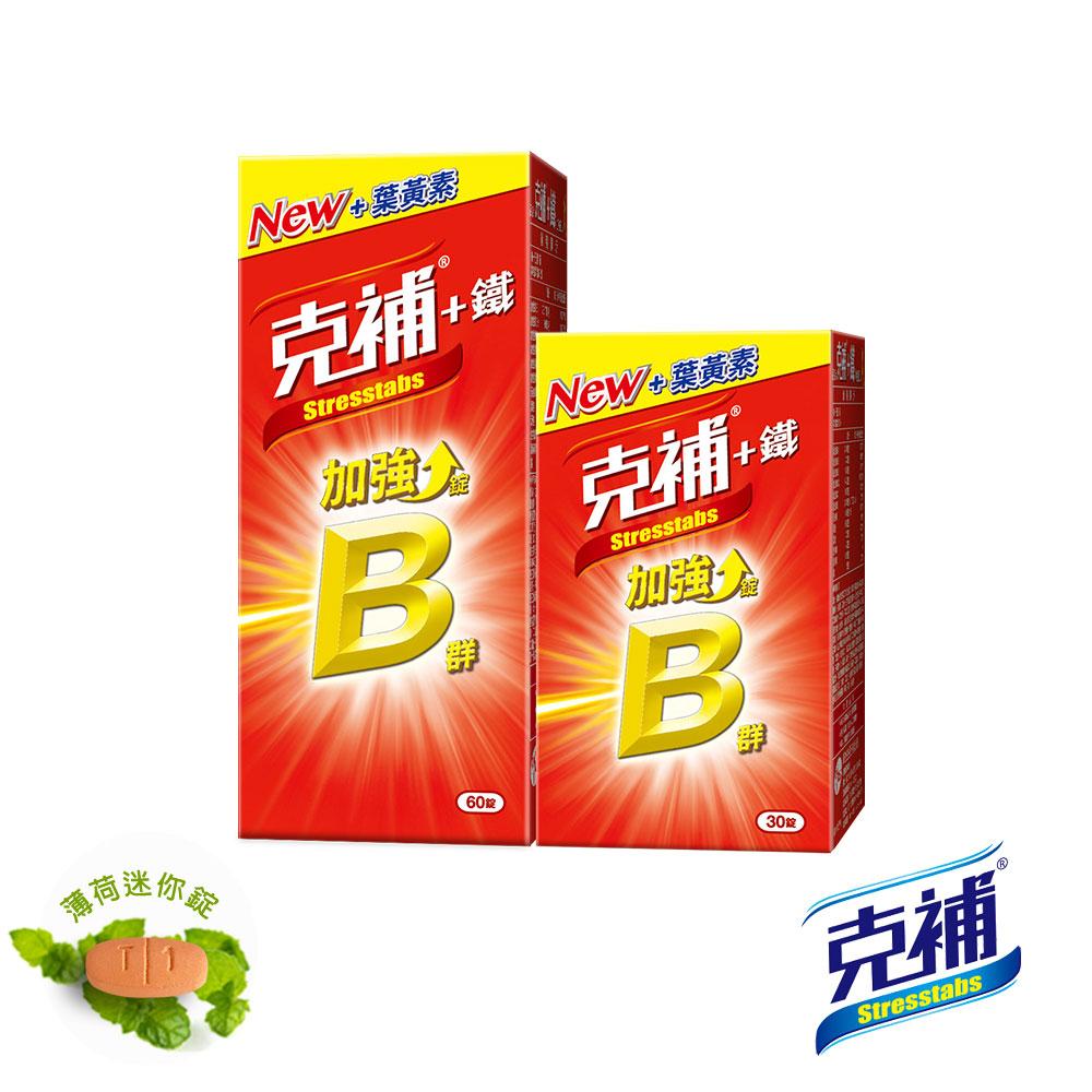 【克補】B群+鐵加強錠(30+60錠/盒)-全新配方 添加葉黃素