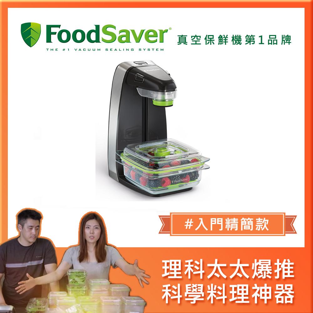 型男大主廚吳秉承-美國FoodSaver輕巧型真空保鮮機FM1200